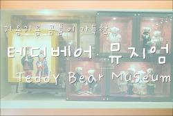 귀욤귀욤 곰돌이들이 가득한 제주 중문 테디베어 뮤지엄 Teddy Bear Museum