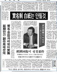 김종인, 5공, 6공시절 간추린 신문 기사들, 2차례 뇌물 수수 관련 검찰 수사