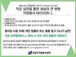 [강연릴레이]자원봉사MISSION-1