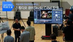 국내 최대 영상콘텐츠 제작소, <스튜디오 큐브> 탄생!