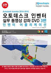 Autodesk inventor 2014~2016 실무 동영상 강좌 DVD 3편 (인벤터 어플리케이션)