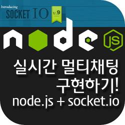 [node.js] 실시간 멀티채팅 구현하기!