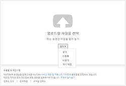 유튜브 영상 공개 예약 설정 (공개, 비공개, 미등록, 게시 예정 옵션)