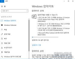윈도우 10 2017년8월 정기 보안 업데이트(KB4034674)