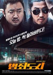 영화 범죄도시 줄거리 후기 - 실화사건을 토대로 한국식 액션영화의 진수