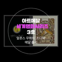 아트메달 세계명화시리즈 3호 알폰스 무하의 '조디악' 메달 출시