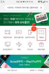 KT, SKT, LG 각 이동 통신사 마일리지 확인 방법 및 사용 안내