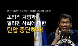 두테르테 대통령은 초법적인 살인과 필리핀 시민사회에 대한 탄압 중단하라