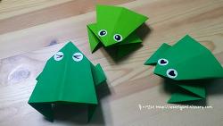 경칩-삼각주머니접기 응용 개구리 접기