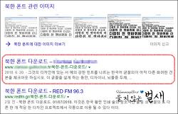 북한 폰트 파일로 위장한 GandCrab 랜섬웨어 (v4) 유포 방식 (2018.7.8)