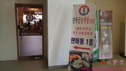 [인천] 송도 - 경복궁 삼계탕