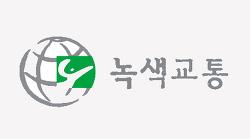 """[철도 공공성 강화를 위한 개혁 촉구 기자회견]  """"정부는 철도를 통합하고  철도해고자ㆍKTX 여승무원을 복직시켜라"""""""