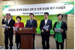 서울시 tbs교통방송의 '특정성향 진행자' 논란