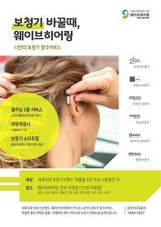 나만의 보청기 청각서비스, <보청기 바꿀 때, 웨이브히어링> 보청기 전문가그룹