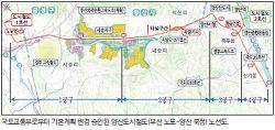 양산도시철도(부산 노포~양산 북정) 건설, 올 연말 착공 박차
