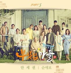 [부잣집 아들 OST Part 5] 안세권 - 순애보