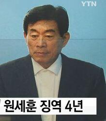 원세훈 징역4년 선고 경호원 관심 왜?
