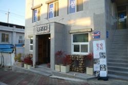 (문경에서 꼭 가봐야할 찻집) # 점촌시내의 멋스러운 찻집 꽃맡모리의 생강차