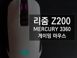 리줌 z200 mercury 3360 화이트 게이밍 마우스 3만원 가격대