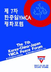 제7차 한중일평화포럼 한국 보고 및 포럼 자료집