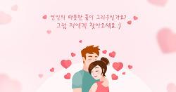 [대학생활 꿀팁] 연애, 소개팅편