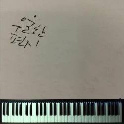 【조용피아노】 #4 유재하 우을한 편지 피아노 Piano