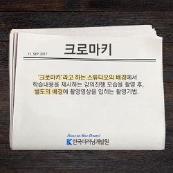 [동영상교육] 크로마키 제작 간편하게!