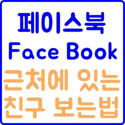 페이스북 근처에 있는 친구 보는방법