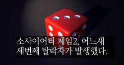 소사이어티 게임 2 3회, 답이 안 보이는 높동. 마동의 확실한 필승카드는?