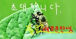 9월분 블로그 개설 초대장 배포