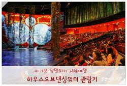 마카오 여행코스 :: 하우스오브댄싱워터 후기 (예매 & 좌석)