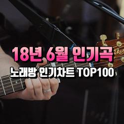 2018년 6월 노래방 최신 노래 인기차트 순위 TOP100