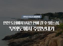 인천 도심에서 1시간 안에 갈 수 있는 섬, '무의도'에서 주말보내기!