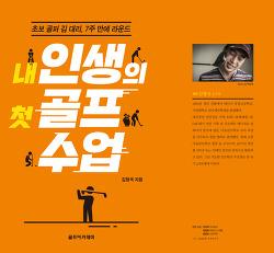 <내 인생의 첫골프 수업>, 저자 김형국 코치. by 포토테라피스트 백승휴