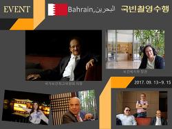 바레인 국빈촬영수행