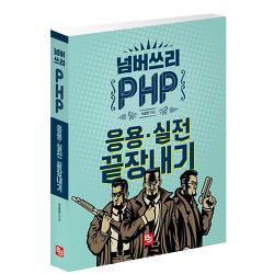 넘버쓰리 PHP