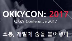요약: OKKYCON 2017 소통 개발에 숨을 불어넣다