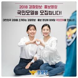 2018 경찰화보 · 홍보영상 국민모델을 모집합니다!