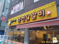 망우동 맛집 박서방춘천닭갈비