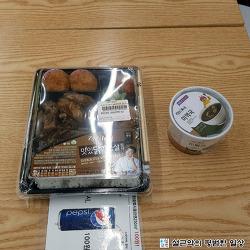 편의점식사! 그럴싸한 집밥은씨유 맛있닭가슴살정식 + 미역국(컵)을 먹어봅니다.