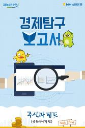 경제탐구 보고서: 주식과 펀드 편