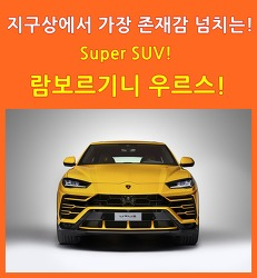지구상에서 가장 존재감 넘치는 Super SUV 람보르기니 우르스 공개! Lamborghini Urus