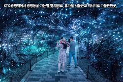 KTX 광명역에서 광명동굴 가는법 및 입장료, 휴가철 서울근교 피서지로 가볼만한곳