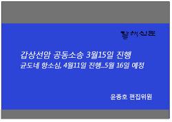 갑상선암 공동소송, 3월 15일 진행 -균도네 항소심, 4월 11일 진행…5월 16일 예정