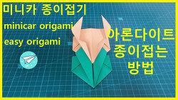 미니카 종이접기 아론다이트