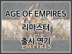 Age of Empires: Definitive Edition 출시 2018년으로 연기