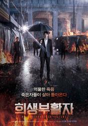 [영화] 희생부활자