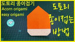 쉬운 도토리 종이접기