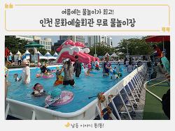 인천문화예술회관 앞마당 무료 물놀이장 소개합니다!