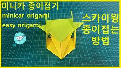 미니카 종이접기 스카이윙
